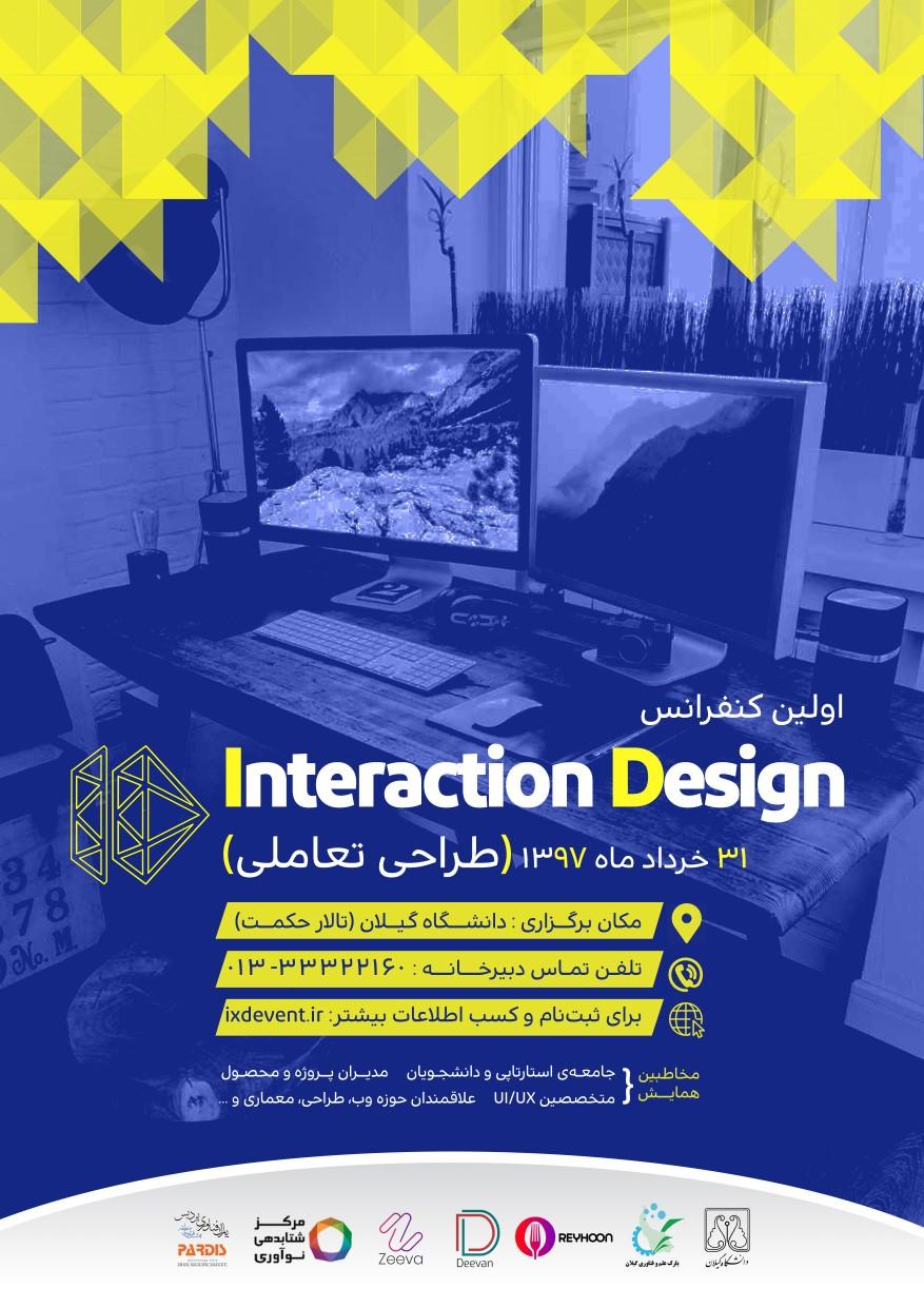 اولین کنفرانس طراحی تعامل در گیلان
