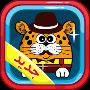 بازی آموزشی یوزانا یوزپلنگ ایرانی