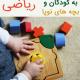 10 روش جالب برای آموزش ریاضی به کودک نوپا
