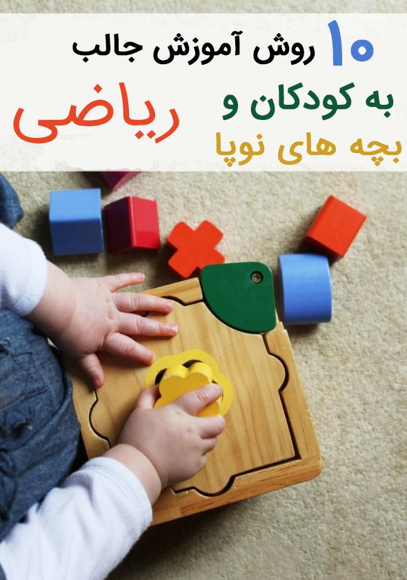بهترین روش های آموزش اعداد و شمارش ریاضی به کودکان