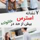استرس و نقش آن در بنيان خانواده