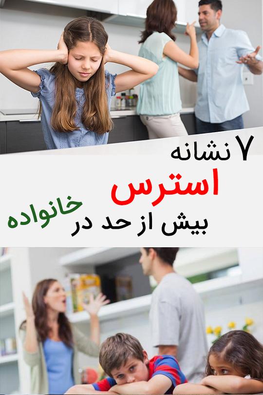 راهکار های کاهش استرس در خانواده