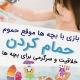 بازی با کودک هنگام حمام