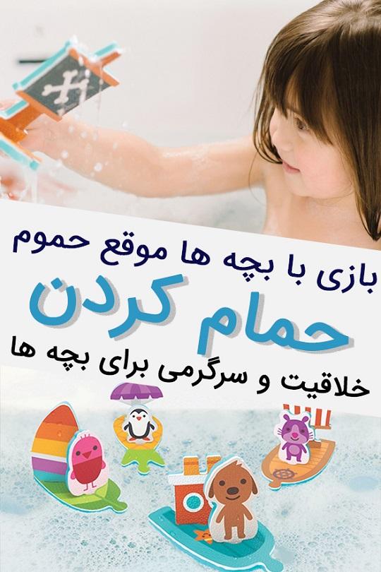 بازی های جذاب برای کودک در حمام