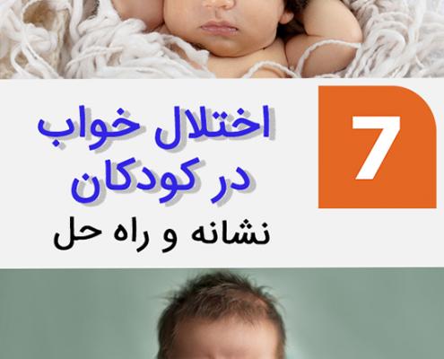 اختلال خواب در کودکان چیست