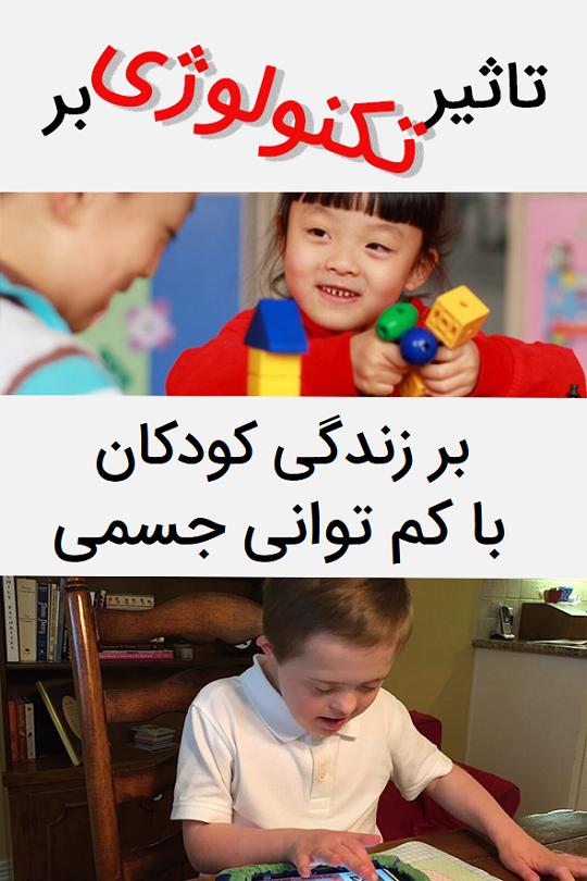 آموزش کودکان کم توان