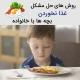 حل مشکل غذا نخوردن بچه ها با خانواده