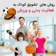 روش های تشویق کودک به فعالیت بدنی و ورزش