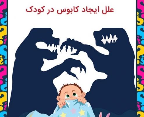 کابوس ها و وحشت شبانه در کودکان