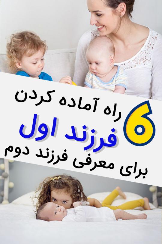 6 راه آماده کردن کودک اول برای معرفی فرزند دوم