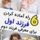 آماده کردن کودک اول برای معرفی فرزند دوم