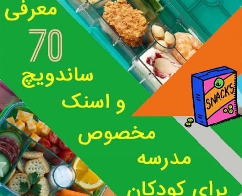 معرفی 70 ساندویچ و اسنک مخصوص مدرسه برای کودکان