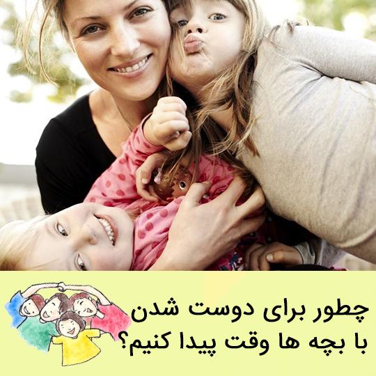 ۱۸ راه برای پیدا کردن وقت و صمیمی شدن با کودک