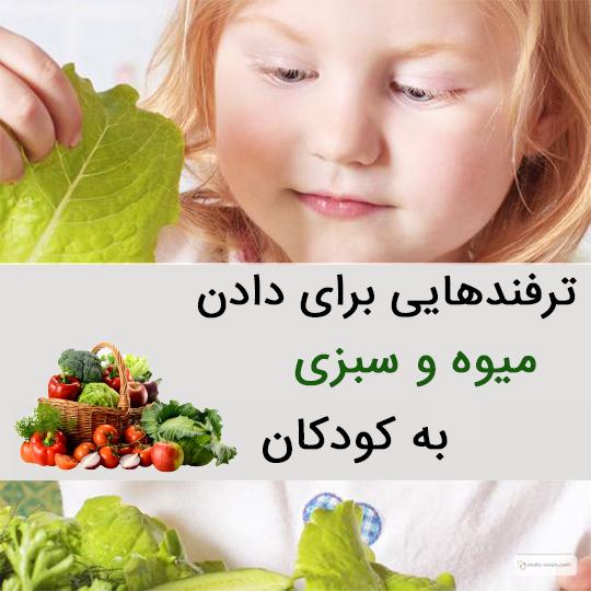روش های ترغیب بچه ها به خوردن سبزیجات