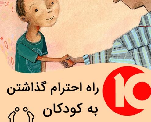 احترام به کودکان