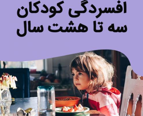 همه چیز درباره افسردگی کودک سه تا هشت سال