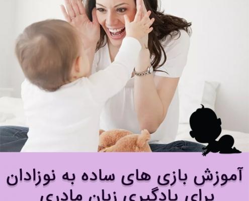 آموزش بازی های ساده به نوزادان برای یادگیری زبان مادری