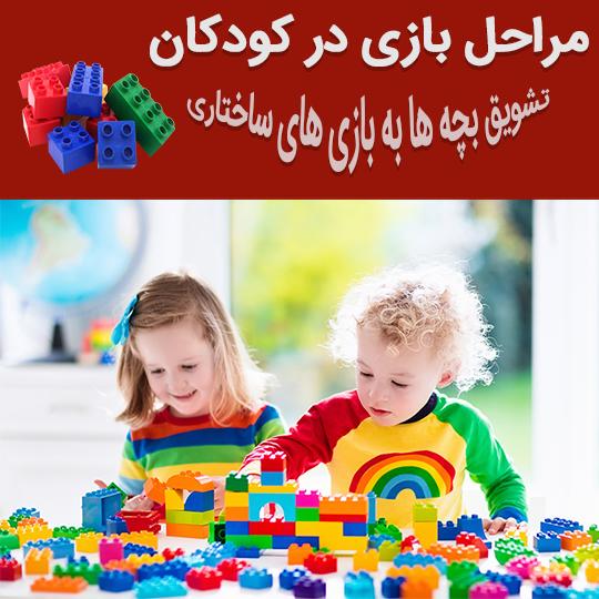 مراحل بازی در کودکان: تشویق بچه ها به بازی های ساختاری