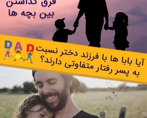فرق گذاشتن بین بچه ها: آیا بابا ها با فرزند دختر نسبت به پسر رفتار متفاوتی دارند؟