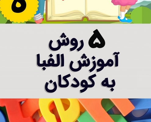 ۵ روش برای آموزش الفبا به کودکان