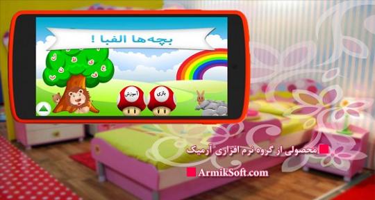 دانلود رایگان آموزش تصویری حروف الفبای فارسی