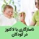 راهنمای مادران برای تشخیص ناسازگاری با لاکتوز در کودکان