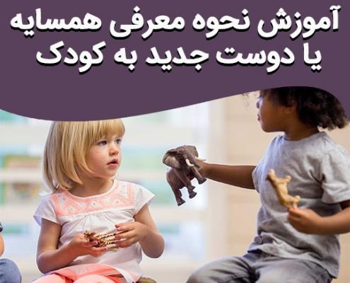 آموزش نحوه معرفی همسایه یا دوست جدید به کودک