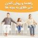 راهنما و روش گفتن خبر طلاق به بچه ها