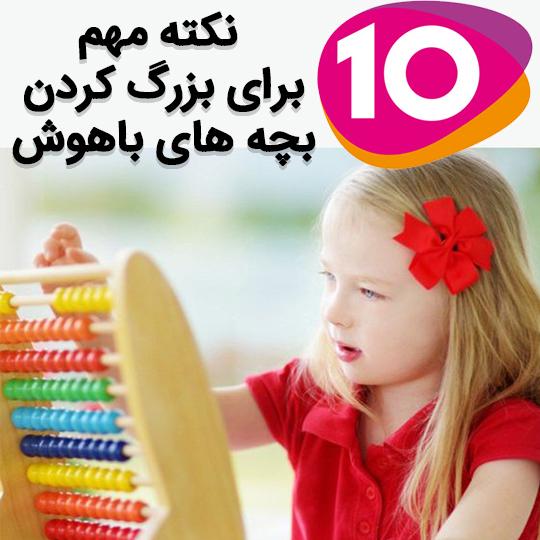 ۱۰ نکته مهم برای بزرگ کردن بچه های باهوش