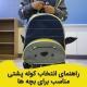 راهنمای حمل و انتخاب کوله پشتی برای کودکان