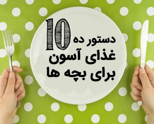 ۱۰ غذای کودک پسند و آسان برای بچه ها