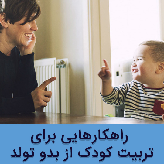 راهکارهایی برای تربیت کودک از بدو تولد
