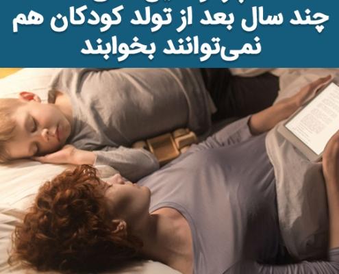 آموزش خواب والدین با کودک: چرا پدر و مادر ها نمی توانند بخوابند؟