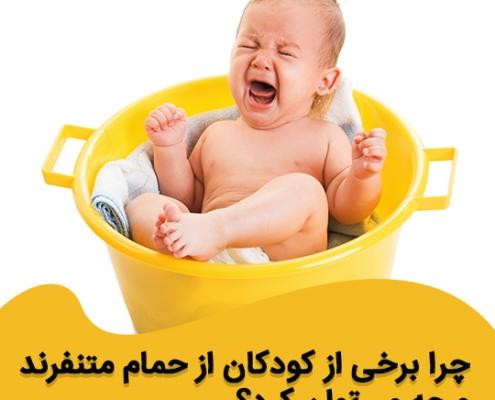 چرا برخی از کودکان از حمام متنفرند و چه میتوان کرد؟