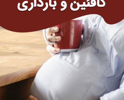 کافئین و بارداری: عوارض و توصیه های مصرف چای و قهوه در دوران بارداری
