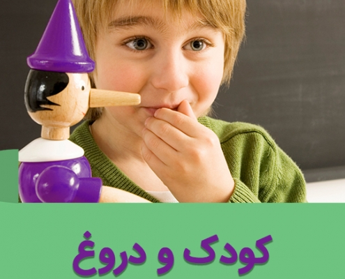 دروغگویی در کودکان و طبیعی بودن آن: والدین باید به کودکان آموزش دهند که دروغ نگویند