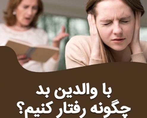 با والدین بد چگونه رفتار کنیم؟ راه حل بلند مدت رفتار بد والدین با من چیست؟
