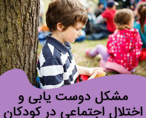 مشکل دوست یابی و اختلال اجتماعی در کودکان