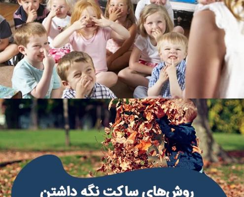 روشهای ساکت نگه داشتن بچههای شلوغ و نا آرام
