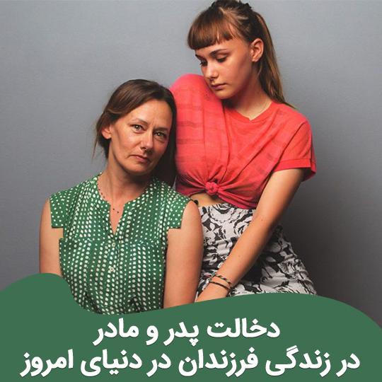 دخالت پدر و مادر در زندگی فرزندان در دنیای امروز