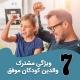 7 ویژگی مشترک والدین کودکان موفق