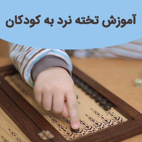 آموزش تخته نرد به کودکان: چرا کودکان و تخته نرد ترکیب خوبی هستند؟
