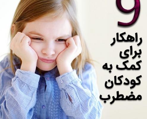 ۹ راهکار برای کمک به کودکان مضطرب