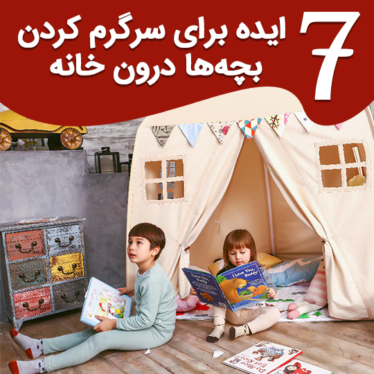 ۷ ایده برای سرگرم کردن بچهها درون خانه