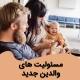 مسئولیت های والدین جدید