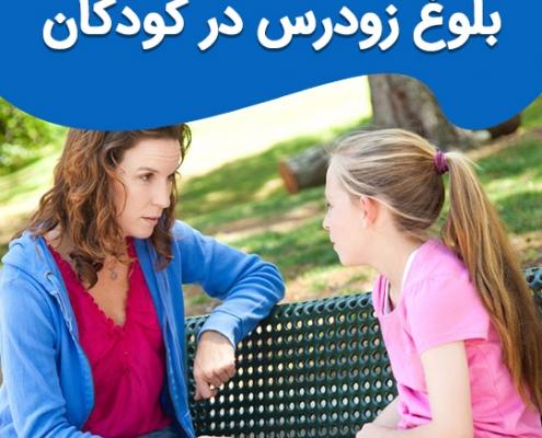 علائم بلوغ زودرس در کودکان