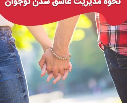 نحوه مدیریت عاشق شدن نوجوان
