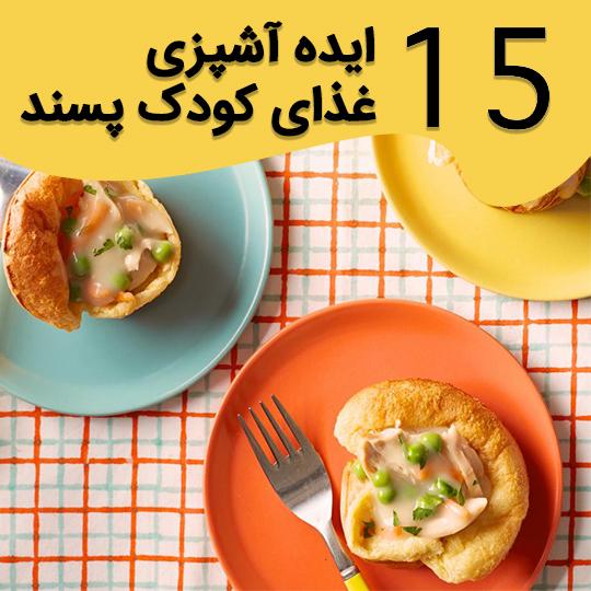 آموزش و ۱۵ ایده آشپزی غذای کودک پسند