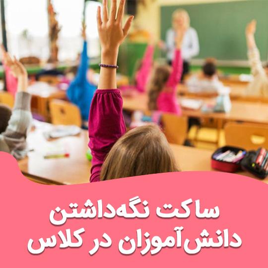 راهکارهایی برای ساکت نگهداشتن دانشآموزان در کلاس