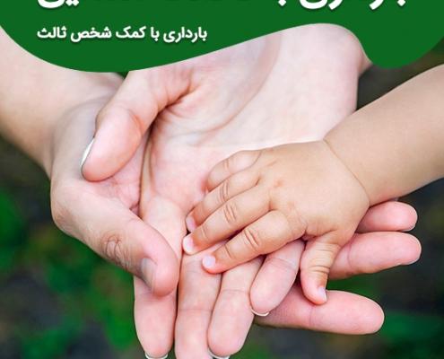 بارداری با استفاده از تخمک اهدایی و بارداری با کمک شخص ثالث